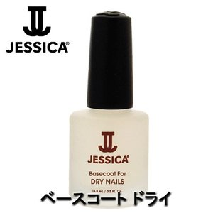 ジェシカ(JESSICA) ベースコート ドライ|bright08