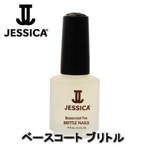 ジェシカ(JESSICA) ベースコート ブリトル|bright08