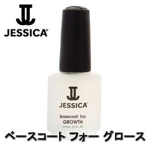 ジェシカ(JESSICA) ベースコート フォーグロース|bright08
