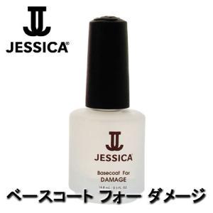 ジェシカ(JESSICA) ベースコート フォーダメージ