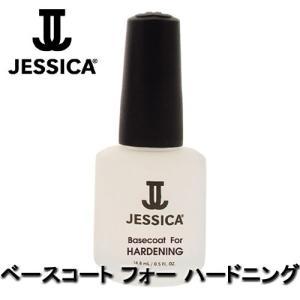 ジェシカ(JESSICA) ベースコート フォーハードニング|bright08