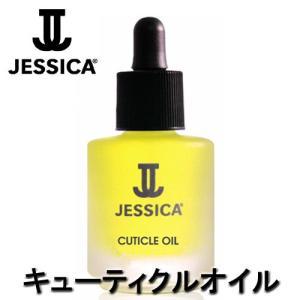 ジェシカ キューティクルオイル 14.8ml JESSICA ホホバ油、コメヌカ油、アーモンド油配合 セルフネイル/爪ケア|bright08