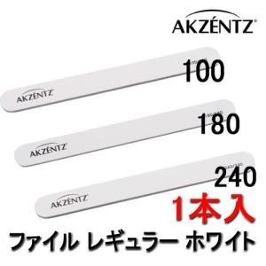 アクセンツ ファイル レギュラーホワイト (1枚)|bright08
