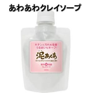 ネアーム あわあわクレイソープ (120g) (泡洗顔) bright08