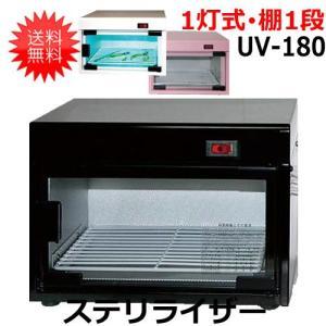 代引き不可 ステリライザー UV-180 ボーテ 消毒器(紫外線殺菌消毒保管庫)|bright08