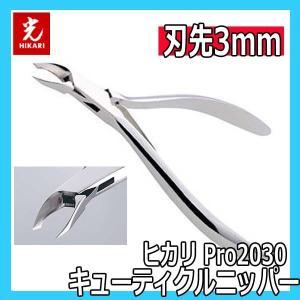 ヒカリ キューティクルニッパー Pro2030 刃先3mm 光ニッパー 甘皮処理/ジェルネイル/プレパレーション|bright08