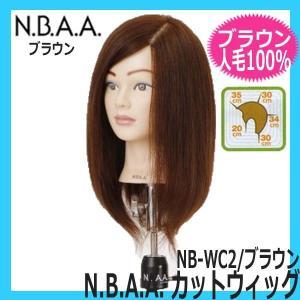 N.B.A.A. カットウィッグ 髪色ブラウン NB-WC2 人毛100% 圧倒的なクオリティーを誇る高品質ウィッグ NBAA|bright08