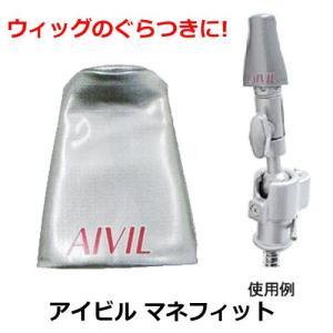 アイビル マネフィット (クランプカバー) AIVIL カットウィッグ・マネキンぐらつきや抜け防止に/マネキンヘッドスタンドクランプ/マネキンホルダー|bright08