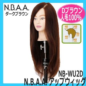 人毛100% セットアップウィッグ 髪色ダークブラウン N.B.A.A. NB-WU2D 日本髪、編み込み、浴衣スタイル、和装など|bright08