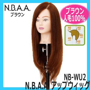 人毛100% セットアップウィッグ 髪色ブラウン N.B.A.A. NB-WU2 日本髪、編み込み、浴衣スタイル、和装など|bright08