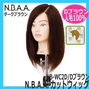 N.B.A.A. カットウィッグ 髪色ダークブラウン 人毛100% NB-WC2D 圧倒的なクオリティーを誇る高品質ウィッグ NBAA|bright08
