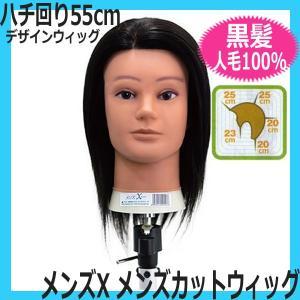 黒髪 メンズ カットウィッグ メンズエックス カットマネキン 人毛100% bright08