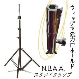 N.B.A.A. スタンドクランプ ストッパー付 NB-K10 マネキン・ウィッグをしっかり固定 エヌビーエーエー NBAA|bright08