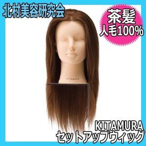 人毛100% セットアップウィッグ 茶髪 キタムラ アップウィッグ アップスタイルの練習に。KITAMURA bright08