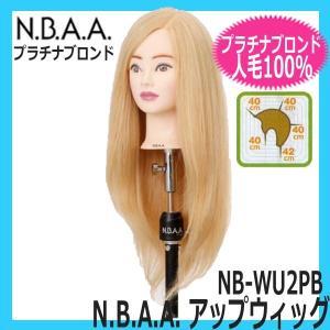 セットアップウィッグ・人毛100%・髪色プラチナブロンド N.B.A.A. NB-WU2PB 日本髪OK 編み込み、浴衣スタイル、和装など bright08