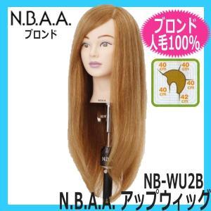 セットアップウィッグ・人毛100%・髪色ブロンド N.B.A.A. NB-WU2B 日本髪OK!編み込み、浴衣スタイル、和装など NBAA|bright08