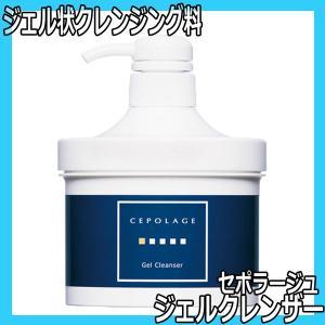 セポラージュ ジェルクレンザー 400g 水で洗い流せるジェル状クレンジング料 東菱化粧品 トービシ 業務用化粧品|bright08