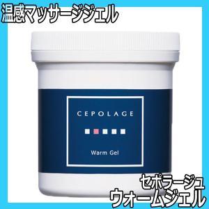 セポラージュ ウォームジェル ( 皮膚温度を高め血行をよくするジェルマッサージジェル)|bright08