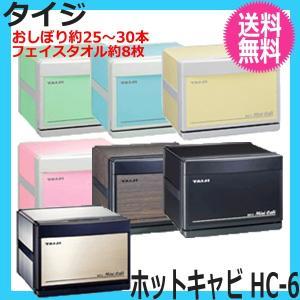 代引き不可 タイジ ホットキャビ HC-6 (タテ置きヨコ置き両対応ミニキャビ) TAIJI|bright08