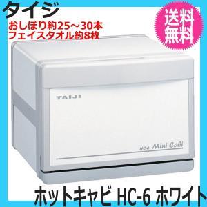 代引き不可 タイジ ホットキャビ HC-6 ホワイト (タテ置きヨコ置き両対応ミニキャビ) TAIJI|bright08