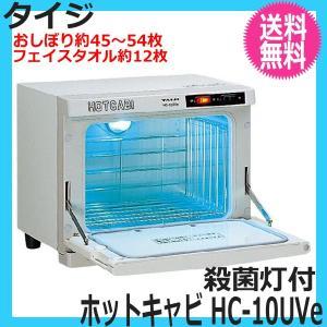 代引き不可 タイジ ホットキャビ HC-10UVe 殺菌灯付 蒸しタオルに(薄型・前開きタイプ) TAIJI|bright08