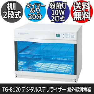 代引き不可 デジタルステリライザー TG-8120 ホワイト 20分間タイマー 棚2段・殺菌灯2灯式 (インバーター式紫外線殺菌消毒器)|bright08
