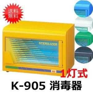 代引き不可 ステリライザー K-905 (紫外線消毒器・1灯式)|bright08