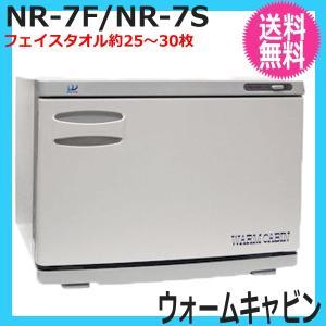 代引き不可 ウォームキャビン NR-7F/NR-7S (屋内用) ウィキャン|bright08