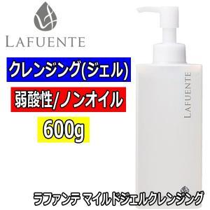 ラファンテ マイルドジェルクレンジング (600g)|bright08