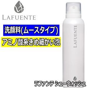 ラファンテ シューウォッシュ (ムースタイプ洗顔料・泡洗顔)|bright08