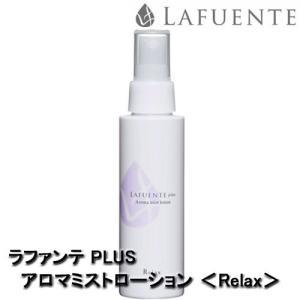 ラファンテPLUS アロマミストローション −リラックス/Relax−|bright08