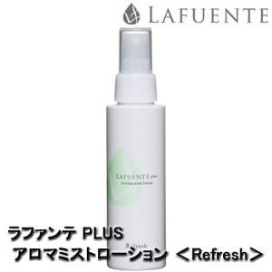 ラファンテPLUS アロマミストローション −リフレッシュ/Refresh− 頭皮&髪のリフレッシュトリートメント|bright08