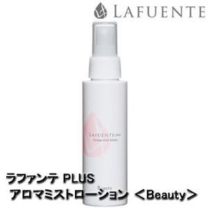ラファンテPLUS アロマミストローション −ビューティー/Beauty−|bright08