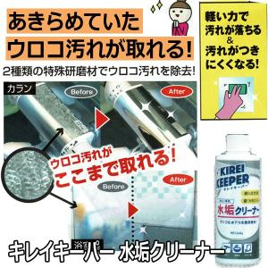 キレイキーパー 水垢クリーナー クリームタイプ 240g 鏡・ガラス・カランなど頑固なウロコ汚れを簡単除去|bright08
