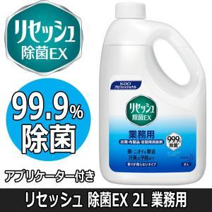 99.9%除菌 花王 リセッシュ 除菌EX 業務用 2L 専用アプリケーター付 香り残らない消臭剤 ...
