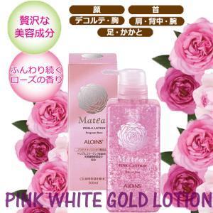アロインス メイティア ピンクホワイトゴールドローション 500ml ローズの香り 全身ボディローション bright08