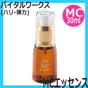 バイタルワークス MCエッセンス 30ml (ハリ・弾力) 高機能美容液|bright08