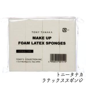 トニータナカ メイクアップフォームラテックス スポンジ (8P)|bright08