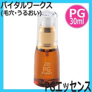 バイタルワークス PGエッセンス 30ml (毛穴・うるおい) 高機能美容液|bright08