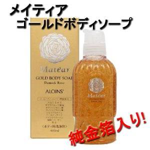 (メイティア) ゴールドボディソープ ボディ用洗浄剤 400ml|bright08
