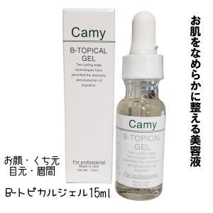 Camy B-トピカルジェル 15ml (なめらかさ) 気になる小じわ・保湿の美容液 業務用化粧品|bright08
