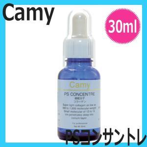 Camy PSコンサントレ 30ml (ハリ・弾力・うるおい) 美容液|bright08