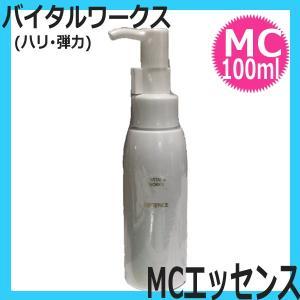 バイタルワークス MCエッセンス 業務用 100ml (ハリ・弾力) 高機能美容液|bright08
