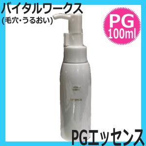 バイタルワークス PGエッセンス 業務用 100ml (毛穴・うるおい) 高機能美容液|bright08