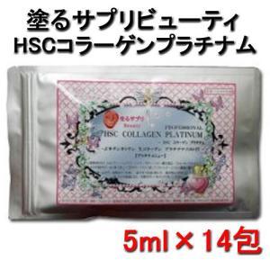 塗るサプリビューティー (HSCコラーゲンプラチナム) 70ml(5ml×14包) (美容液) bright08