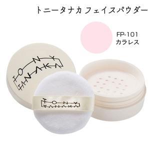トニータナカ フェイスパウダー (UV)トニーズコレクション|bright08