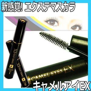 新感覚 大人のエクステマスカラ キャメルアイ EX 日本製|bright08