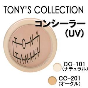 トニータナカ コンシーラー(UV) 4g ワンランク上のベースメイク|bright08