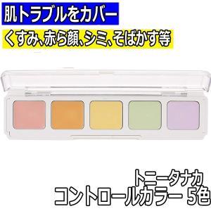 トニータナカ コントロールカラー 5色 トニーズコレクション/メイク下地/ベースメイク|bright08
