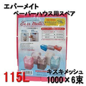 エバーメイト ペーパーハウス用スペア キスキメッシュ 115L (1000枚束×6束) bright08
